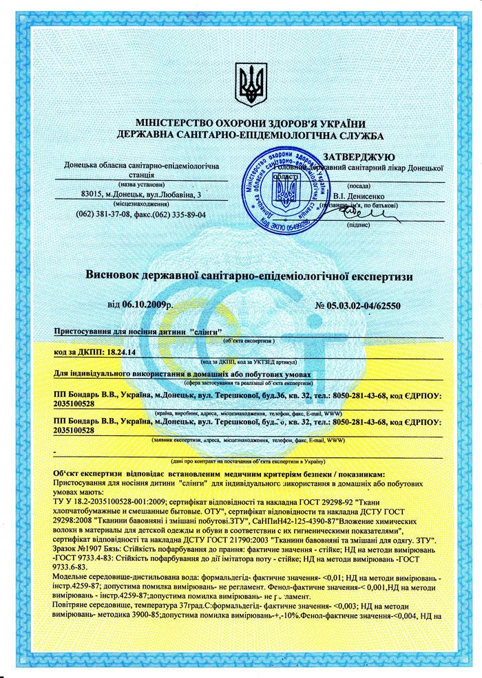 слинг сертификат соответствия эрго рюкзак